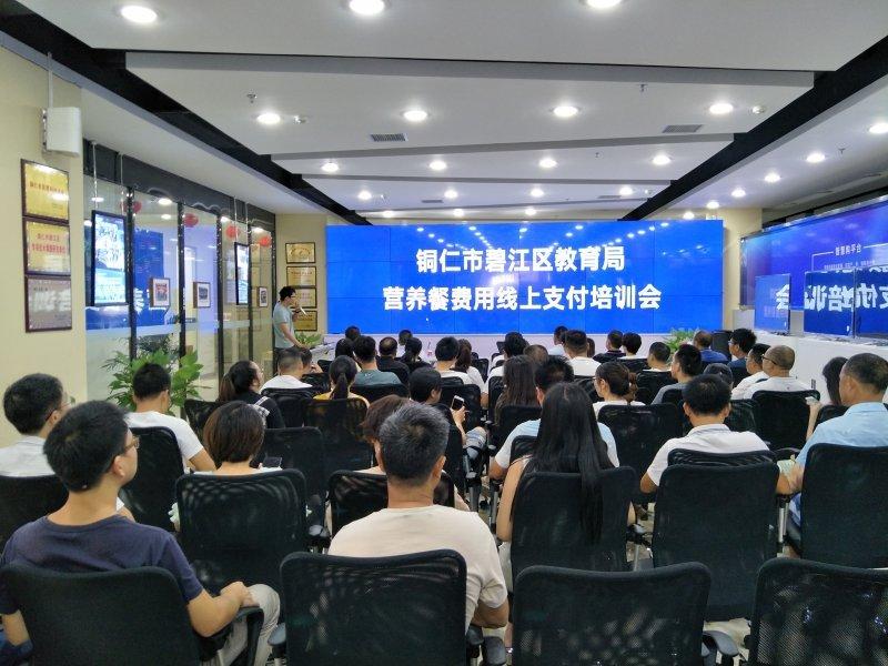 碧江区教育局OPE体育电子竞技线上支付培训会
