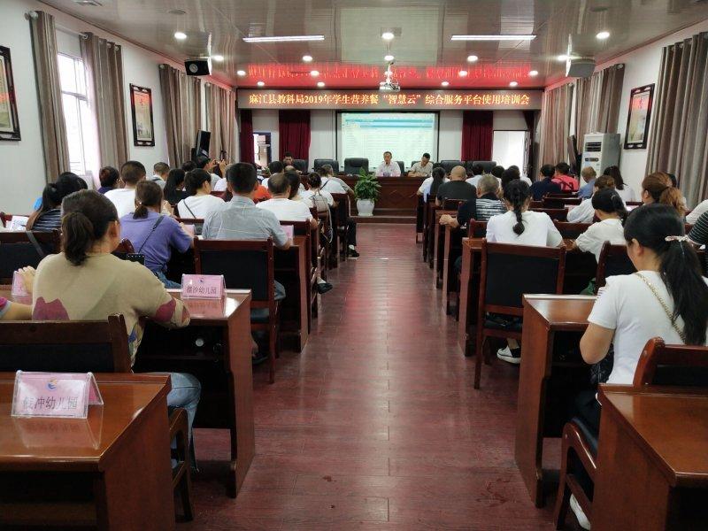 麻江县举行2019年学生OPE体育电子竞技智慧云平