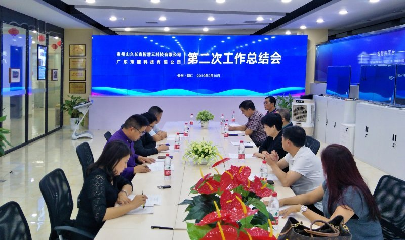 我公司与广东玮耀科技有限公司召开