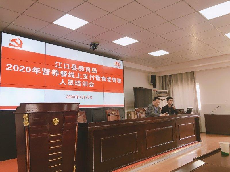 江口县教育局2020年营养餐线上支付暨