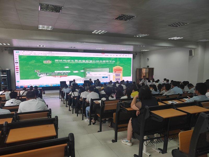 松桃县组织召开学生营养餐智慧云平