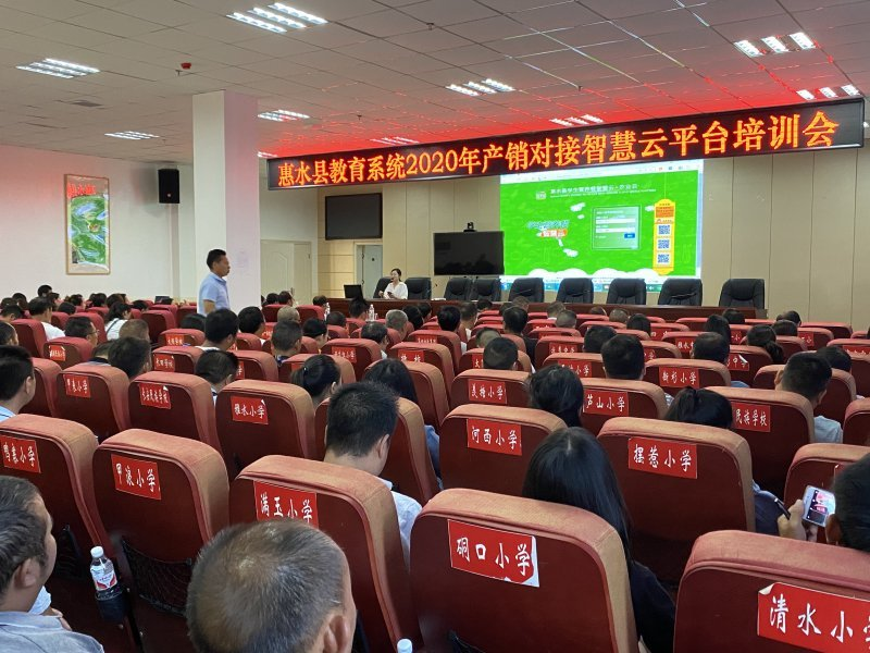 黔南州惠水县第一期产销对接智慧云