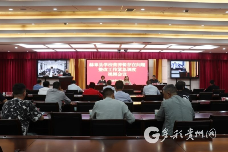赫章县召开学校营养餐存在问题整改